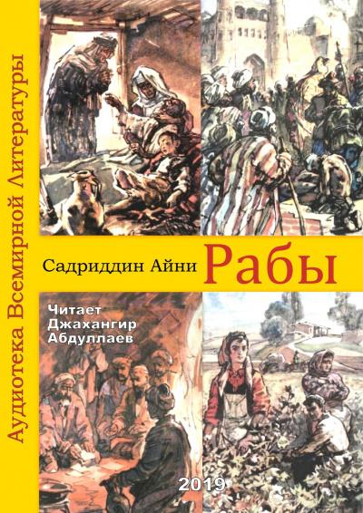 Айни Садриддин - Рабы