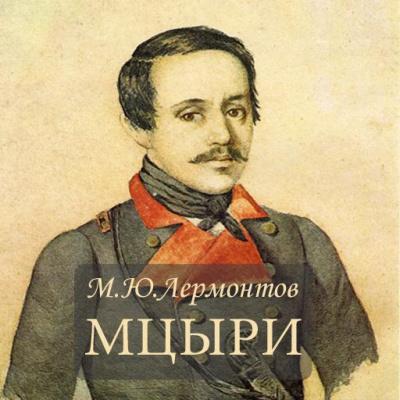 Лермонтов Михаил - Мцыри