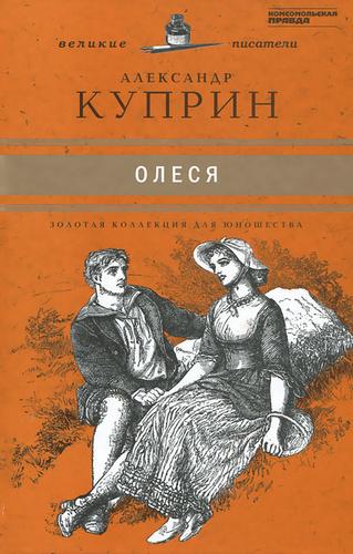 Куприн Александр - Олеся
