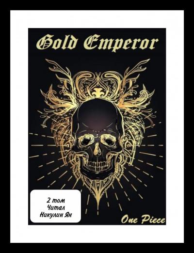 Had a dream i - One Piece: Gold Emperor [2 том]