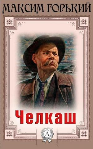 Горький Максим - Челкаш