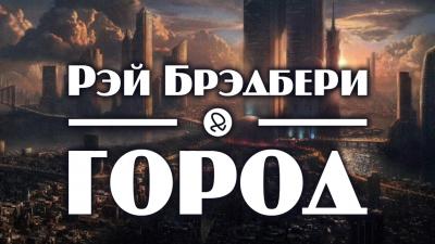 Брэдбери Рэй - Город