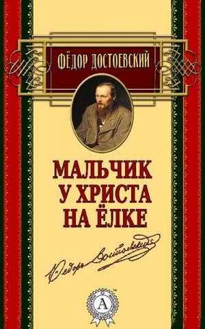 Достоевский Федор - Мальчик у Христа на ёлке