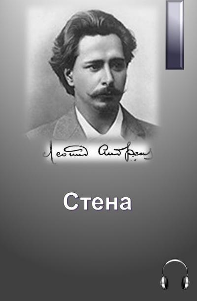 Андреев Леонид - Стена