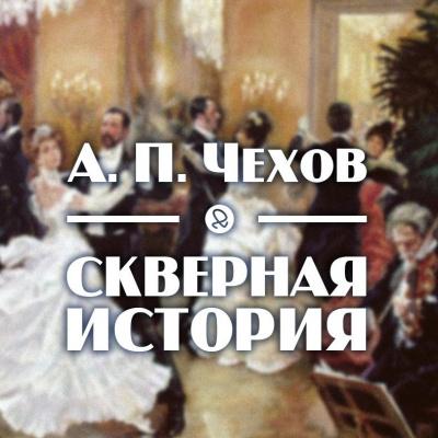 Чехов Антон - Скверная история