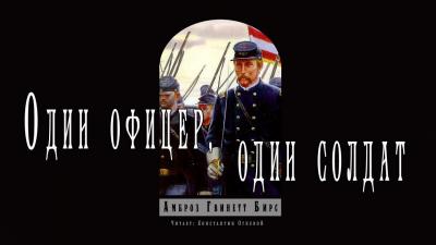 Бирс Амброз - Один офицер, один солдат