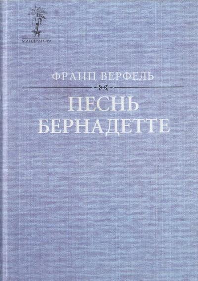 Верфель Франц - Песнь о Бернадетте