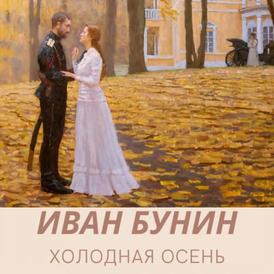 Бунин Иван - Холодная осень