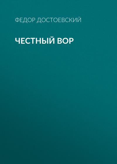 Достоевский Федор - Честный вор