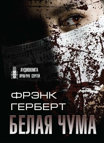 Герберт Фрэнк - Белая чума