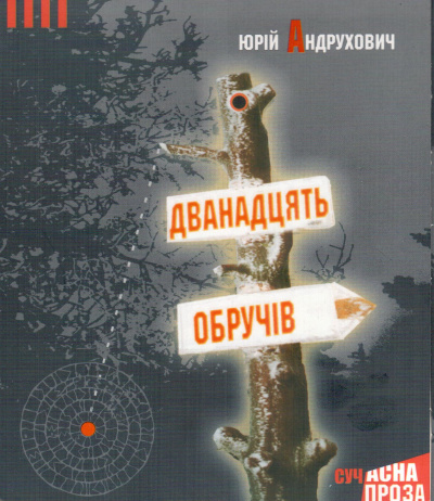 Андрухович Юрій - Дванадцять обручів
