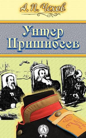 Чехов Антон - Унтер Пришибеев
