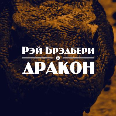 Брэдбери Рэй - Дракон