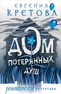 Дом потерянных душ - Евгения Кретова