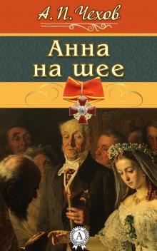 Чехов Антон - Анна на шее