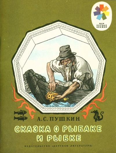 Пушкин Александр - Сказка о рыбаке и рыбке