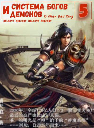 Zi Chan Bao Zeng - Система богов и демонов (5 Часть)