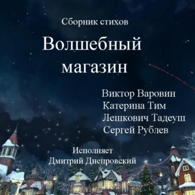Сборник стихов. Волшебный магазин.