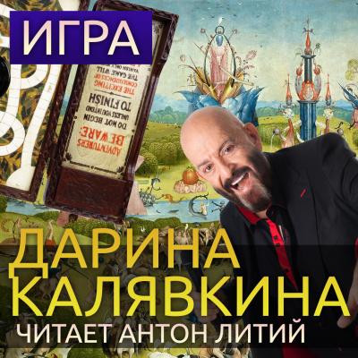 Калявкина Дарина - Игра