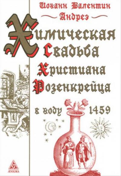 Андреэ Иоганн Валентин - Химическая Свадьба Христиана Розенкрейца в году 1459
