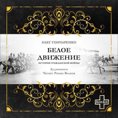 Гончаренко Олег - Белое движение
