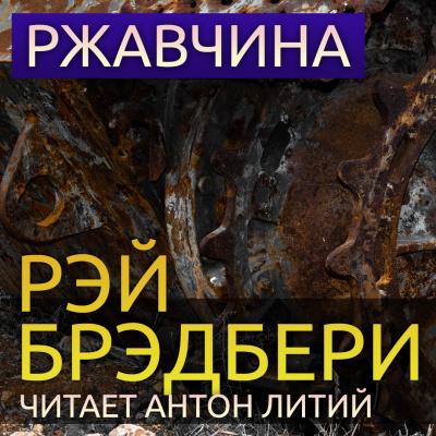 Брэдбери Рэй - Ржавчина