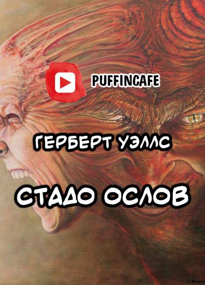 Уэллс Герберт - Стадо ослов