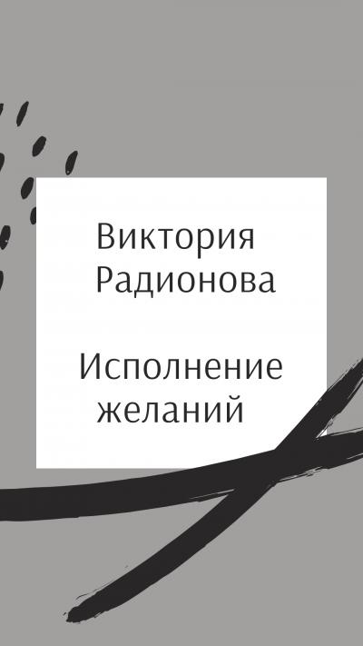 Радионова Виктория - Исполнение желаний