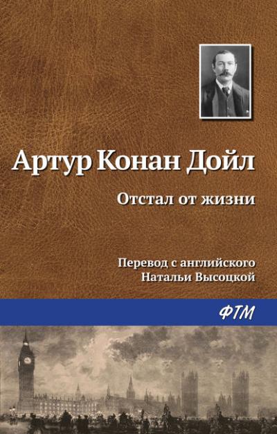Дойл Артур Конан - Отстал от жизни
