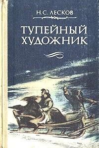 Лесков Николай - Тупейный художник