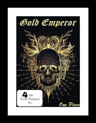 Had a dream i - One Piece: Gold Emperor [том 4]