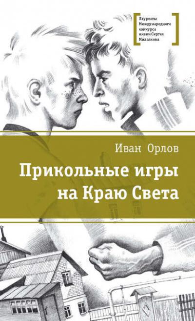 Орлов Иван - Бои без правил