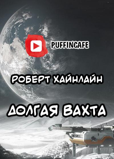 Хайнлайн Роберт - Долгая вахта
