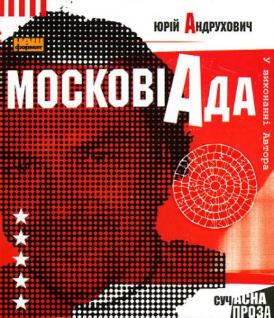 Андрухович Юрій - Московіада