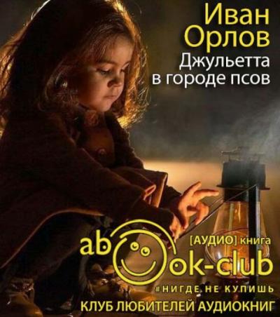 Орлов Иван - Джульетта в городе псов