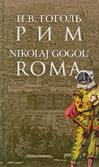 Гоголь Николай - Рим