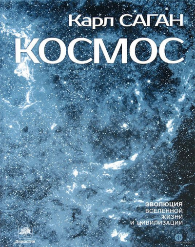 Саган Карл - Космос: Эволюция Вселенной, жизни и цивилизации
