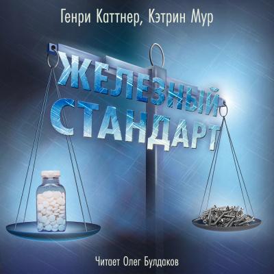 Каттнер Генри, Мур Кэтрин - Железный стандарт