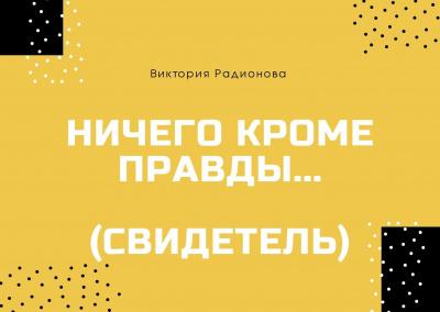 Радионова Виктория - Ничего кроме правды... (Свидетель)