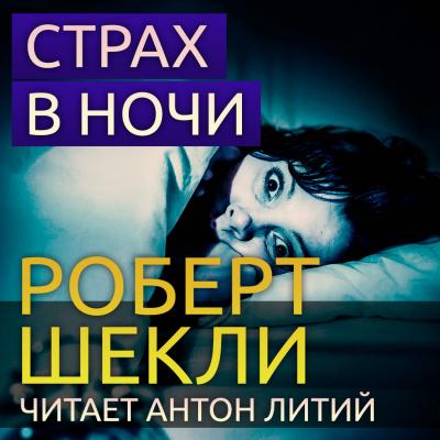 Шекли Роберт - Страх в ночи