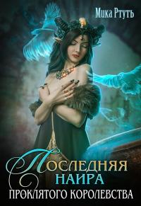 Последняя наира проклятого королевства - Ирина Успенская