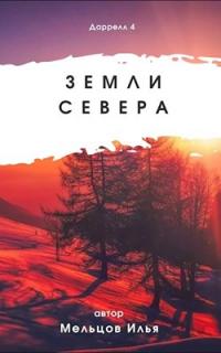 Земли севера - Илья Мельцов