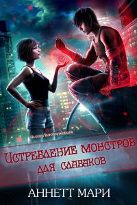 Истребление монстров для слабаков - Аннетт Мари