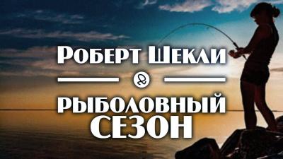 Шекли Роберт - Рыболовный сезон