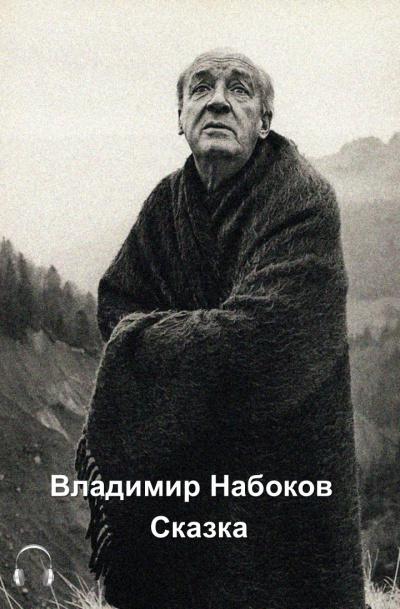 Набоков Владимир - Сказка