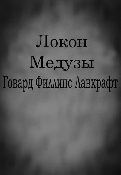 Лавкрафт Говард - Локон Медузы