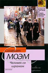 Моэм Сомерсет - Человек со шрамом