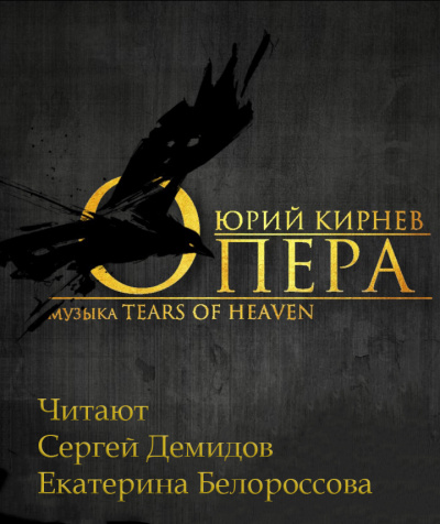 Кирнев Юрий - Опера