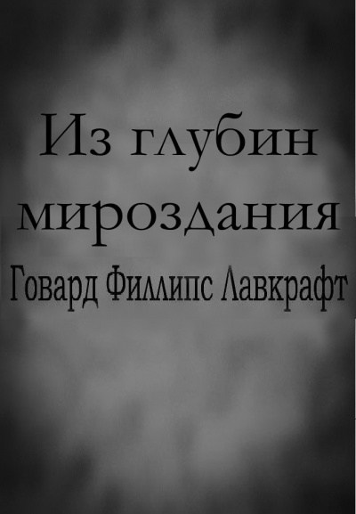 Лавкрафт Говард - Из глубин мироздания