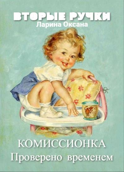 Ларина Оксана - Комиссионка